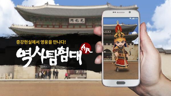 역사탐험대ar 구글 피처드 선정 Ar게임으로 배우는 역사교육